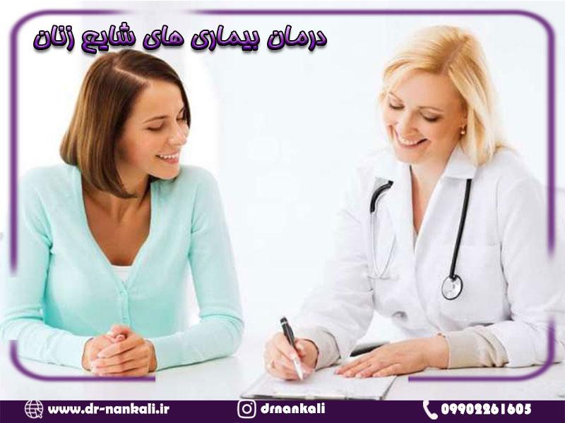 درمان بیماری های زنان