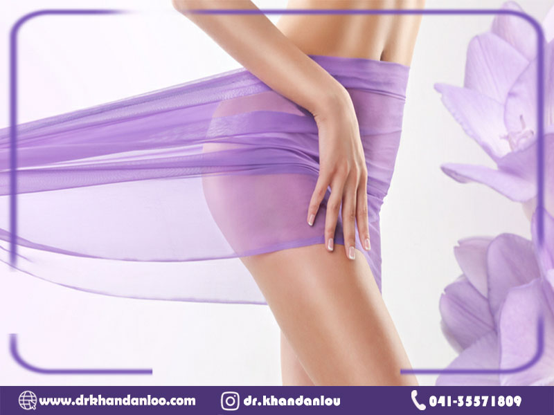 مزایا و معایب تزریق چربی به واژن را بدانید
